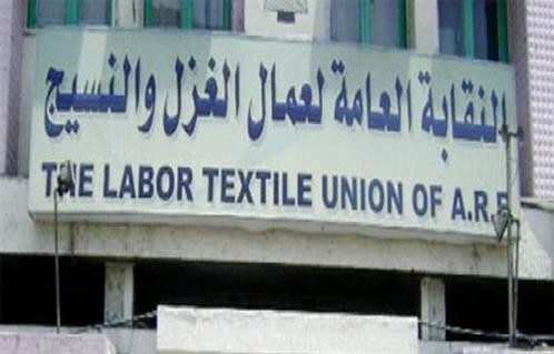 وزيرا القوى العاملة وقطاع الأعمال يفتتحان قاعة تدريب بنقابة الغزل والنسيج