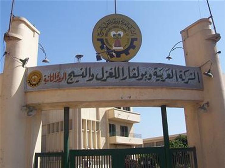تأجيل دعوى قضائية ضد العربية وبولفارا للغزل والنسيج