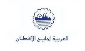 العربية لحليج الأقطان تعقد عموميتها لمناقشة تعديل النظام الأساسي