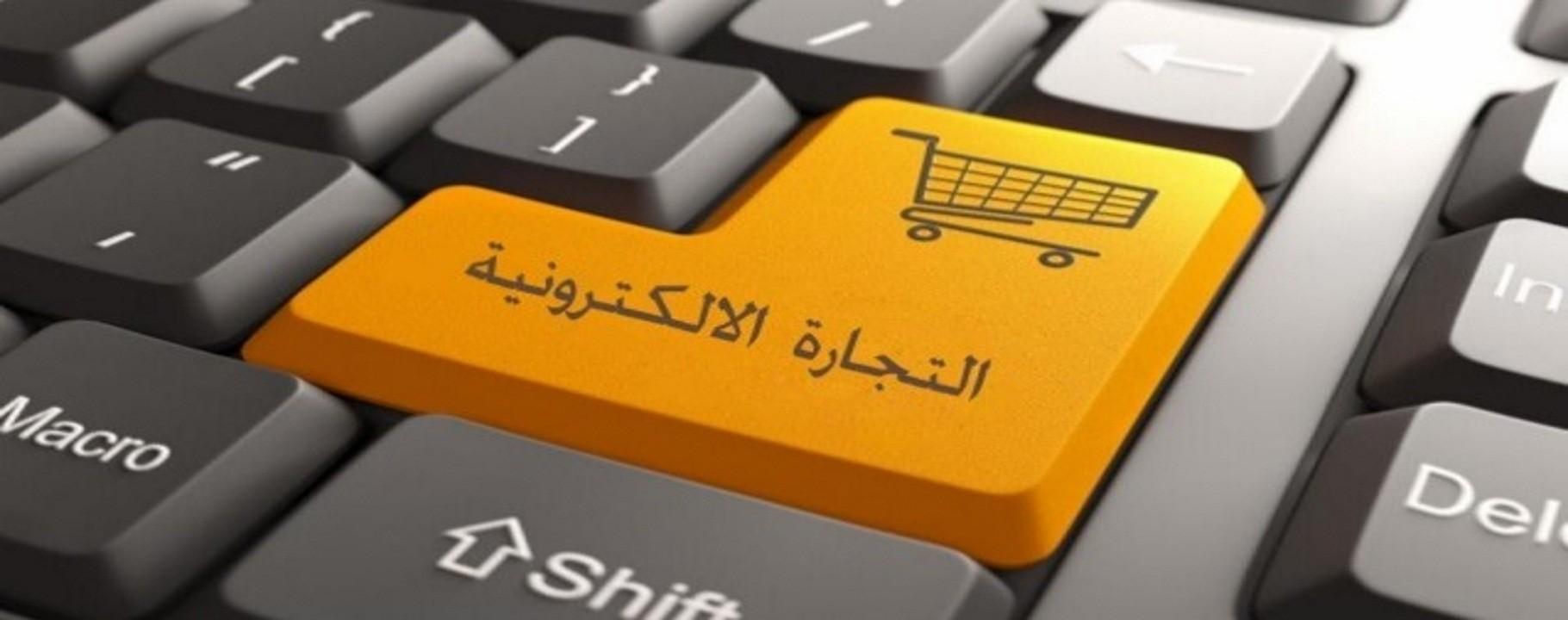مفوض الاتحاد الأفريقى: التجارة الإلكترونية تشهد نمو ضخما وتصل قيمتها ل50 مليار دولار
