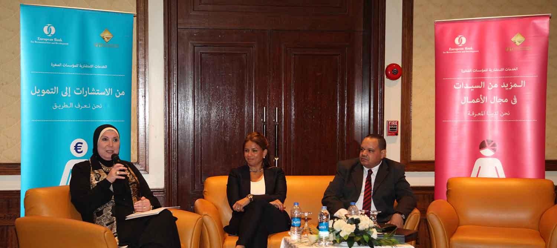 الأوروبي لإعادة الإعمار: 3 برامج جديدة لتمويل المشروعات الصغيرة بمصر