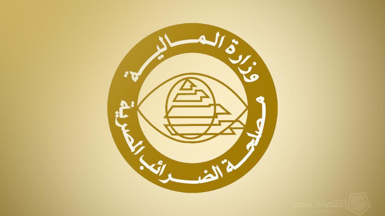 مصدر حكومي: رفع الحجز الضريبي عن 126 ألف ممول حال سداد 1 فى المئة من أصل المبلغ