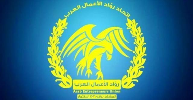 انطلاق مؤتمر تحديات الاستثمار العربي المشترك واختراق الأسواق الأفريقية..الخميس المقبل