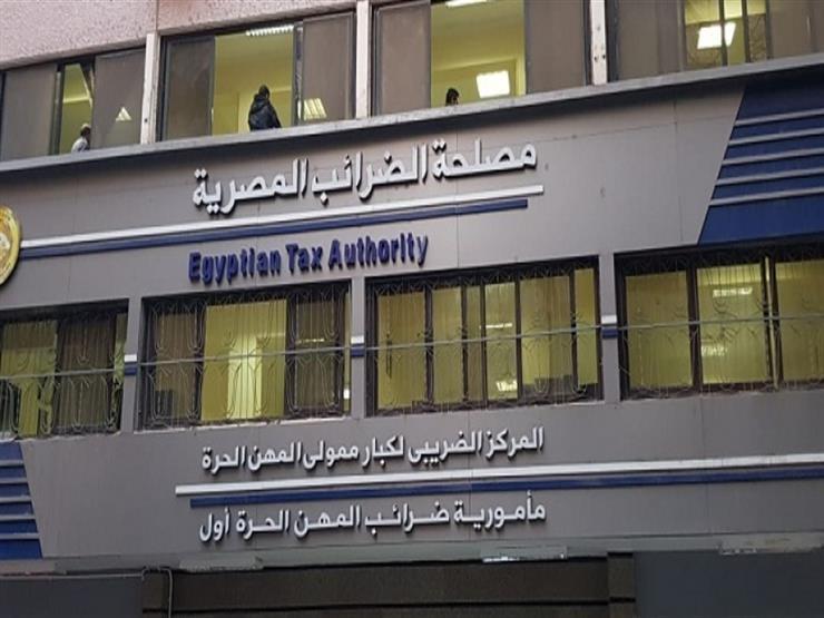 مد مهلة تقديم الإقرار الضريبي للأشخاص الاعتبارية حتى الثلاثاء 4 مايو القادم