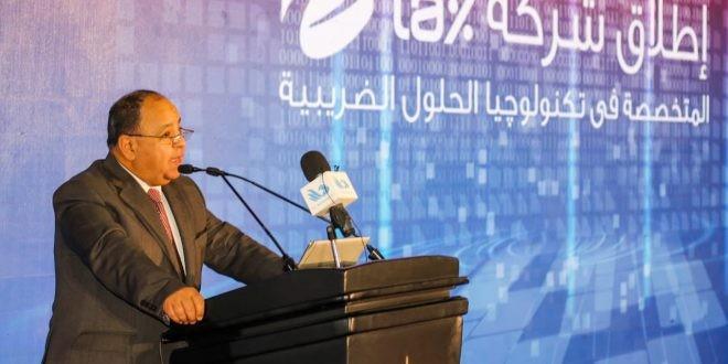 وزير المالية: وحدة مركزية لدعم المصدرين والمنتجين بمصلحة الجمارك المصرية