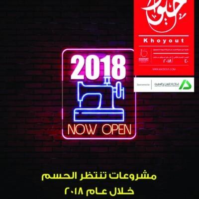 مجلة خيوط - عدد يناير 2018